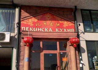 Пекинска кухня, Велико Търново