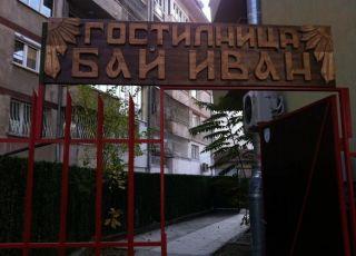 Гостилница Бай Иван, София