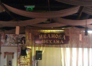 Иванова механа, София