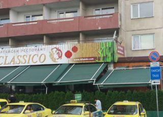 Classico, София