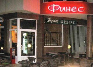 Финес, Пловдив
