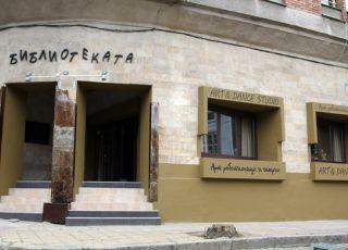 Библиотеката, Пловдив