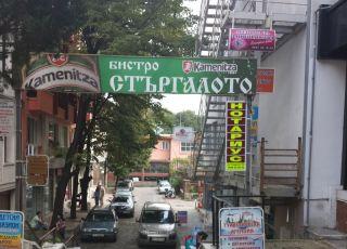 Стъргалото, Стара Загора