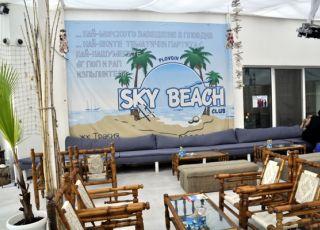 Sky Beach, Пловдив
