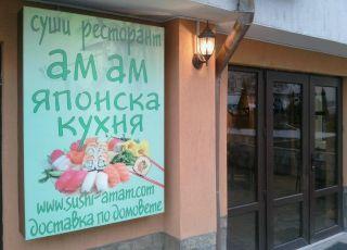 Ам ам, Бургас