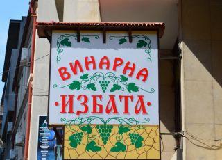 Избата, Бургас