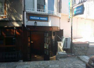 Райска хапка, Бургас