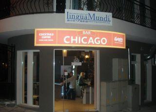 Chicago, Благоевград