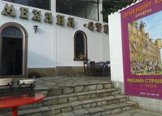 Странджа, до Царево