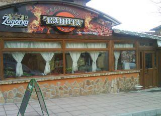 Ванита, Гоце Делчев