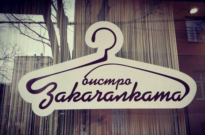 Закачалката, Варна