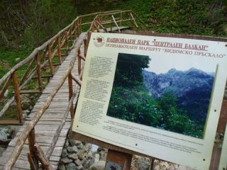Видимско пръскало (водопад)