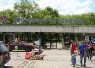 Зоопарк - София