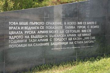 Бранителите на Стара Загора (мемориален комплекс)