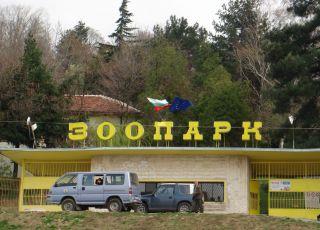 Зоопарк Благоевград