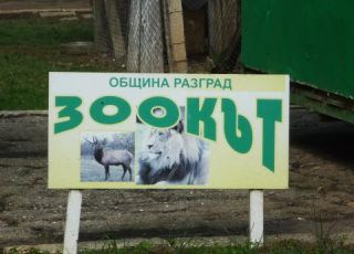 Зоопарк Разград