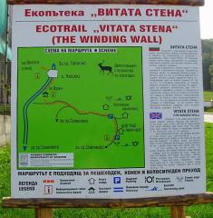 Витата стена (екопътека)