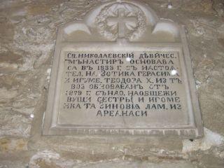 Арбанашки манастир Св. Никола