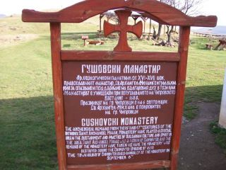 Гушовски манастир Свети Архангел Михаил