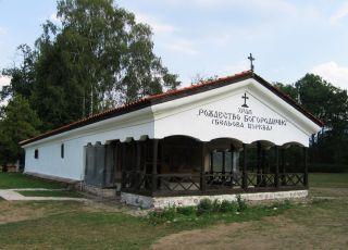 Църква Рождество Богородично (Бельова черква) - Самоков