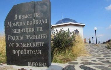 Връх Свобода - Родопи