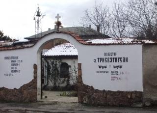 Орландовски манастир Св. Три Святители