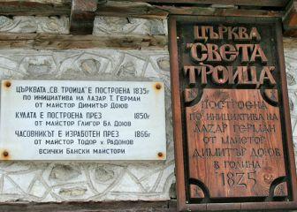 Църква Света Троица - Банско