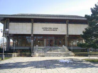 Дом-паметник Йордан Йовков (музей)