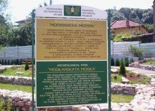 Могиланска могила