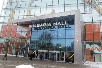 България Мол
