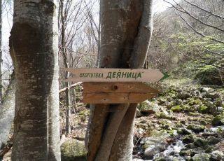 Екопътека Деяница