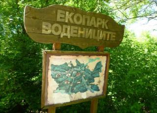 Екопарк Водениците