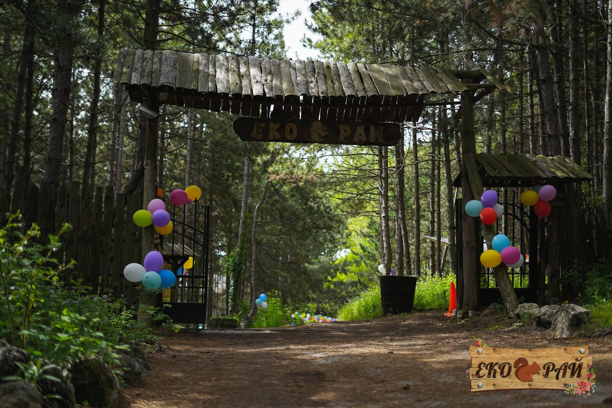Детски парк Еко Рай