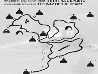 Екопътека Пътят на Сърцето
